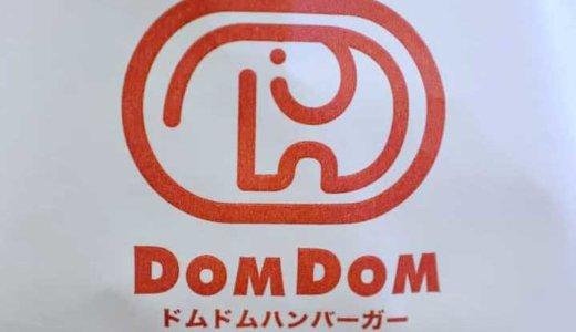 【ドムドムハンバーガー】個性派メニューとユルさは今も健在だ!