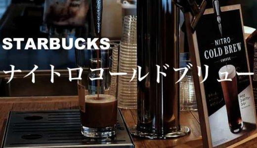 【ナイトロコールドブリューコーヒー】これは黒ビールか?さっぱり味の新感覚コーヒー!
