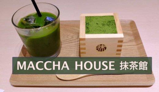 【MACCHA HOUSE 抹茶館】話題の「宇治抹茶のティラミス」が面白い!