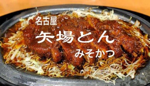 【矢場とん】みそかつを真面目に食べたら美味かった!