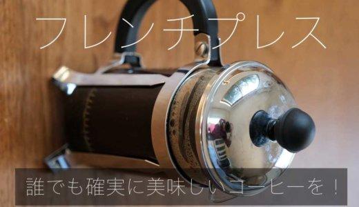 【フレンチプレスレビュー】誰でもおいしいコーヒーを自宅で淹れられる魔法の器具!
