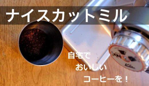 【ナイスカットミル(G)レビュー】家で美味しいコーヒー飲むならこれ!【おすすめ電動ミル】