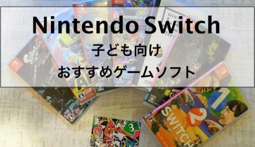 【ニンテンドースイッチ】子供向け(小学生以下)おすすめゲームソフト10選!