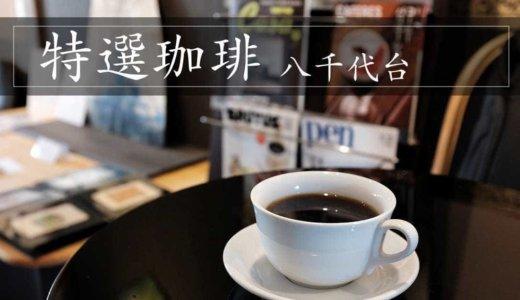 【特選珈琲】地元に溶け込むシングルオリジン専門ロースターカフェ!