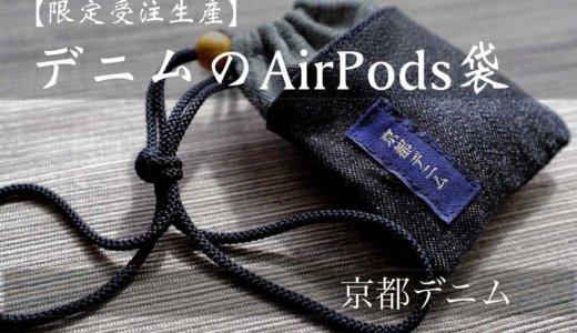 【京都デニムのAirPodsケースレビュー】デニム製のAirPods袋がカワカッコイイ!