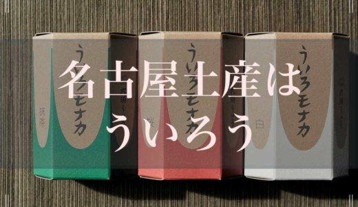 【ういろう/名古屋】名古屋土産はういろう!大須ういろがオシャレ!