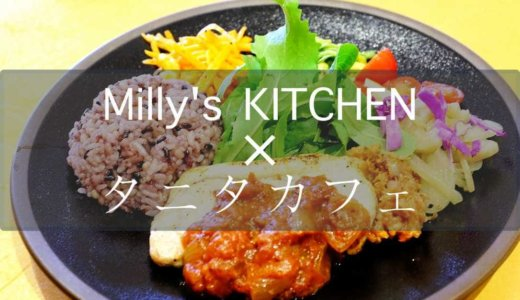 【Milly's KITCHEN×タニタカフェ】野菜たっぷりヘルシーメニュ多数!