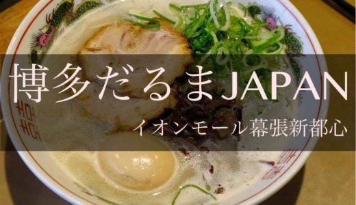 【博多だるまJAPAN】イオンのフードコートなのに本格的な博多ラーメン!