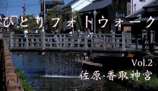【ひとりフォトウォーク/佐原・香取神宮】千葉の小江戸と歴史ある神社へ