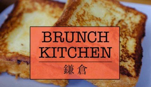 【ブランチキッチン/鎌倉】焼きたてフレンチトーストが絶品!NYスタイルのブランチ専門店。