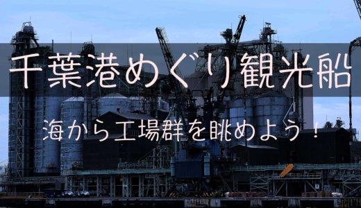 【千葉港めぐり観光船】海から眺める工場がカッコいい!かもめヤバイ!