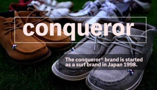 【コンカラー/conqueror shoes】履き心地抜群のフットウェアブランド。愛してます!