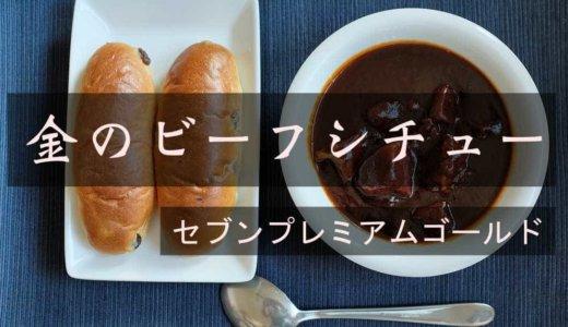【金のビーフシチュー】セブンプレミアムゴールドの中でも一番美味いのがこれ!