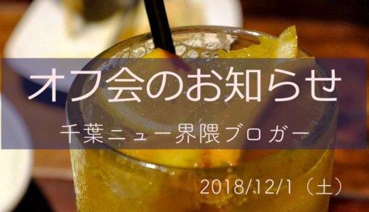 【オフ会のお知らせ 2018.12.1(土)】千葉ニュー界隈でブログ書いてる人へ