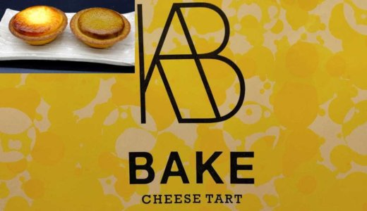 【BAKEチーズタルト】生地はサクッ!中身はフワッ!専門店はやっぱり美味しい