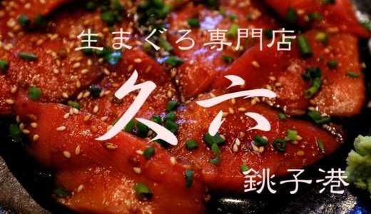 【生まぐろ専門店 久六】銚子近海「生めばちまぐろ」は超新鮮!
