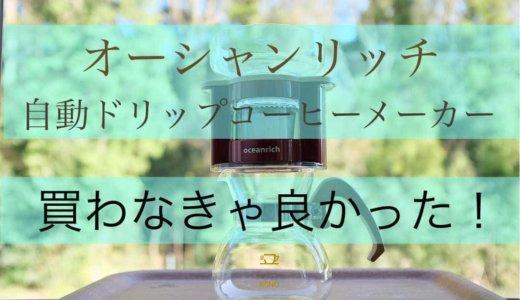 【オーシャンリッチ・コーヒーメーカーレビュー】おすすめ出来ません!
