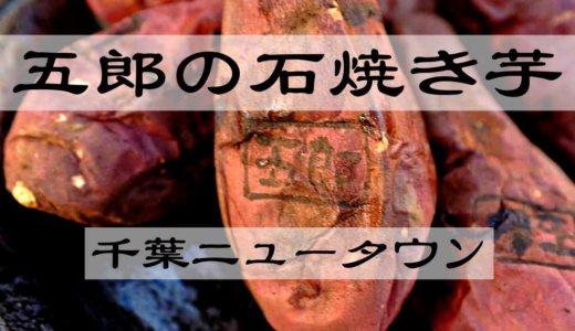 【五郎の石焼き芋/千葉ニュータウン(移動販売)】甘い甘いお芋だよ!(紅はるか使用)
