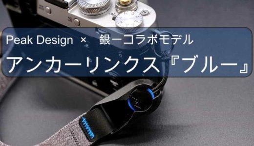 【ブルーのアンカーリンクス/Peak Design レビュー】機能はそのまま。ブルー好き必見!