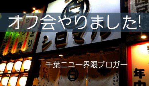 【炭火串焼シロマル】千葉ニューブロガーのオフ会で利用させて頂きました