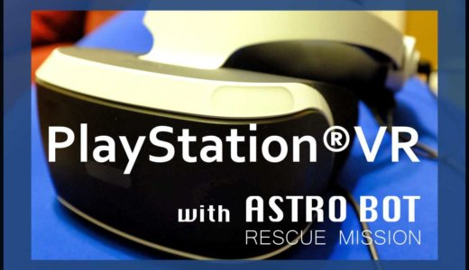 【PlayStationVR/レビュー】ASTRO BOT(アストロボット)がヤバイ!凄い!