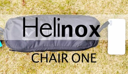 【レビュー】ヘリノックス・チェアワン/軽量コンパクトどこでも使える万能チェア!おすすめ!