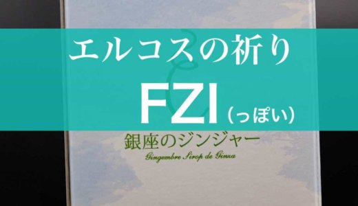 「エルコスの祈り」のFZI(っぽいヤツ)発見!【銀座のジンジャー/ソラマチ店】