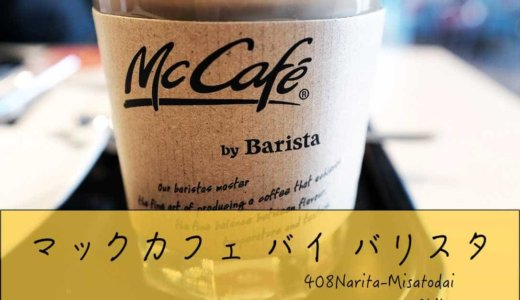 【マックカフェ バイ バリスタ】専任バリスタが作るドリンクはスタバとどっちが上?