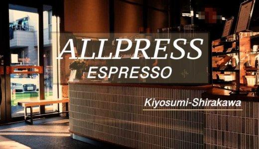 オールプレス・エスプレッソ(清澄白河)/秘密基地のようなロースタリーで美味しいESPRESSOを!