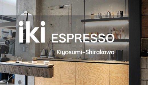 【iki Espresso/イキエスプレッソ】フードメニューも充実の明るいモダンカフェ