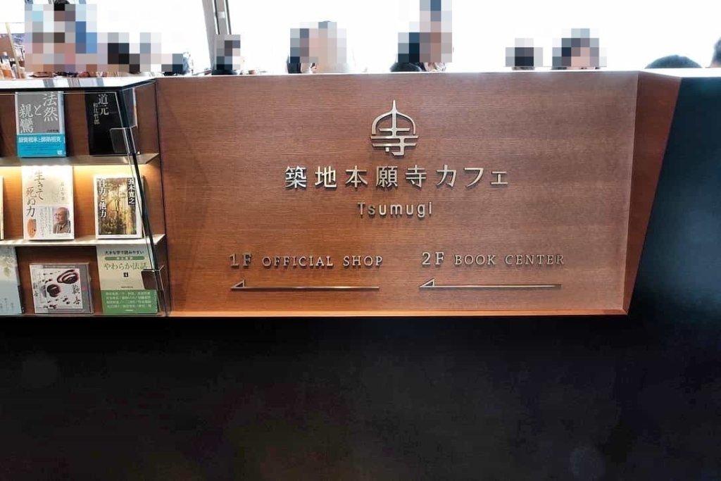 築地本願寺カフェTsumugi つむぎ