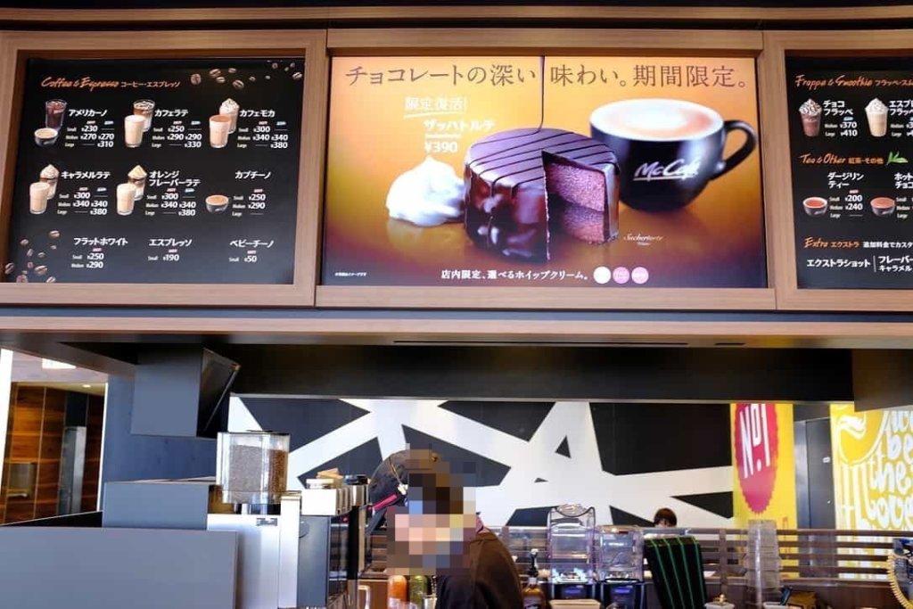 カフェ 広島 マック