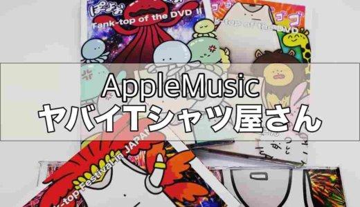 【AppleMusic】ヤバイTシャツ屋さんも聴ける!【Appleの定額制音楽配信サービス】