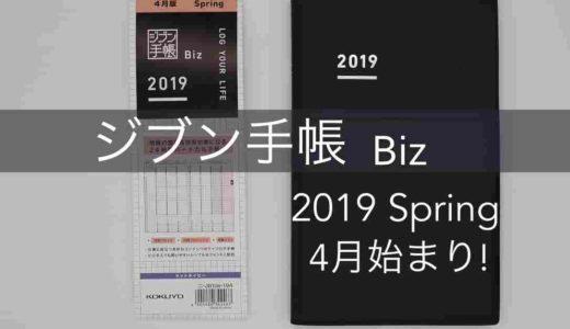 【ジブン手帳 Biz 2019 Spring】手帳は4月始まりが便利でおすすめです!