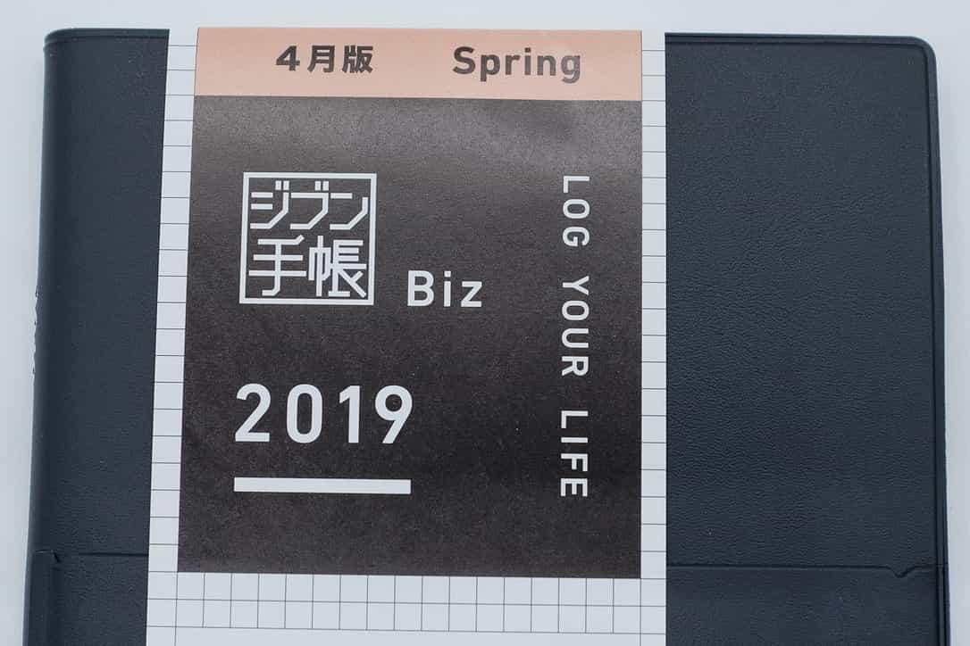 ジブン手帳Springバージョン