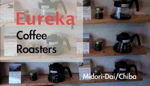 【エウレカコーヒーロースターズ】みどり台駅前コーヒースタンドで至福の一杯を!【Eureka Coffee Roasters】