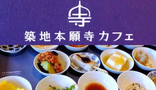 築地本願寺カフェTsumugi「18品の朝ごはん」実食レポ。整理券必須の大人気メニュー!