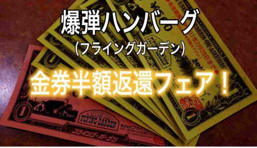 【爆弾ハンバーグ/フライングガーデン】金券半額返還フェアをお得に利用しよう!