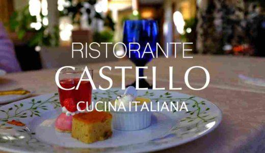【リストランテ カステッロ】安定の美味しさで人気の一軒家イタリアン!【ランチ編】