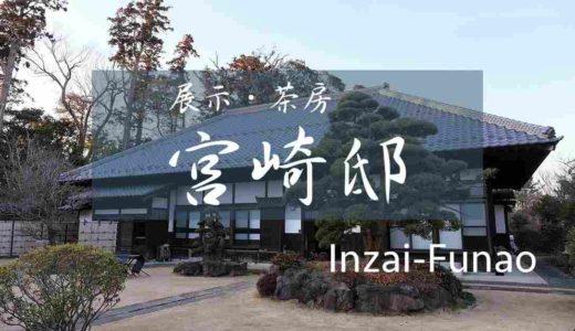 宮崎邸/印西|古民家で広い庭を眺めながら過ごす、まったりタイム【カフェレビュー】