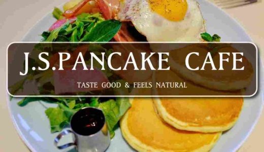 【J.S.パンケーキカフェ】優雅なランチタイムを有名パンケーキ屋さんで!【酒々井プレミアムアウトレット】