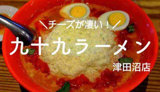 【九十九ラーメン】今なお健在チーズラーメン!トマトチーズラーメンもイタリアンな感じでGOOD!!