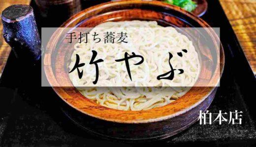【手打ち蕎麦 竹やぶ】千葉県内屈指の有名店で頂く「そば三昧コース」がおすすめです!
