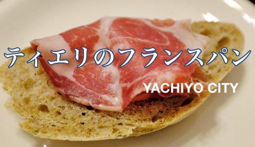 【ティエリのフランスパン】伝統的な製法で作られたフランスパンが素朴でおいしい