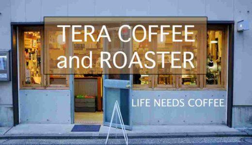 【テラコーヒー/TERA COFFE and ROASTER】横浜・白楽のスペシャルティコーヒー店。おすすめです!