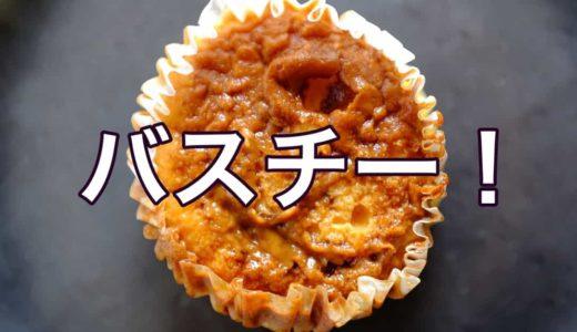 【バスチー/LAWSON】美味いけど表面ベットベトなバスク風チーズケーキ