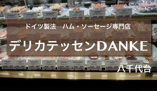 【デリカテッセンDANKE】ドイツ製法を忠実に守るハム・ソーセージ専門店
