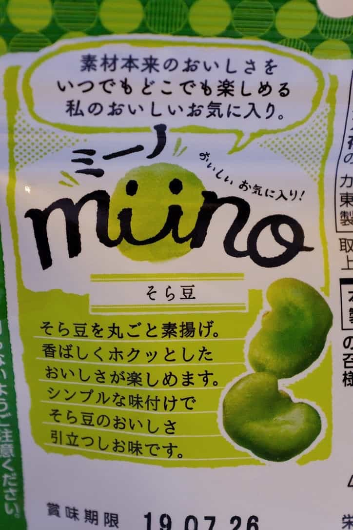 ミーノ miino