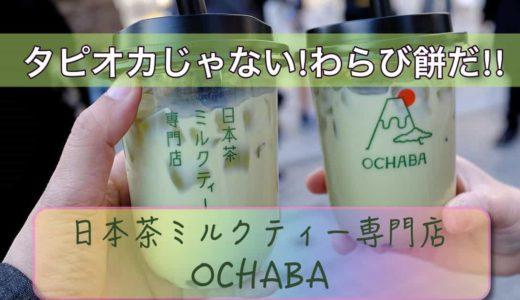 【OCHABA】タピオカはもう古い!?わらび餅入り日本茶ミルクティー専門店!