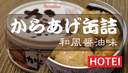 【からあげ缶詰/ホテイ】鶏の唐揚げを缶詰にしただと!?